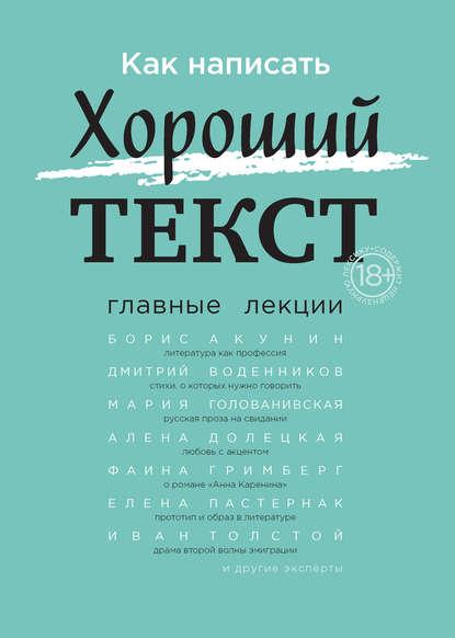 Борис Акунин Как написать Хороший текст. Главные лекции