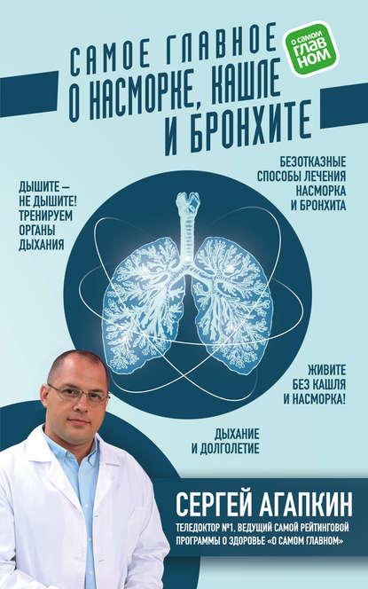 Сергей Агапкин Самое главное о насморке, кашле и бронхите агапкин с самое главное о хронических заболеваниях