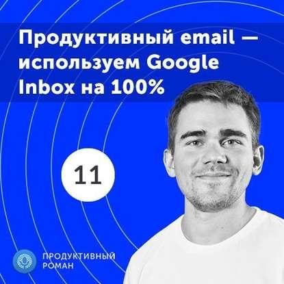 11. Спецвыпуск. Продуктивный email — используем Google Inbox на 100% фото