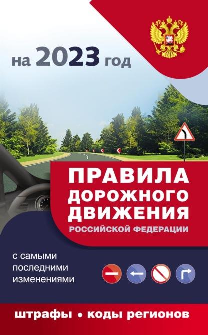 Правила дорожного движения Российской Федерации с самыми