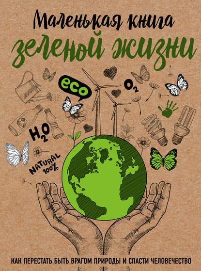 Мария Ершова Маленькая книга зеленой жизни маленькая книга цвета