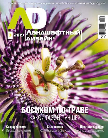 цена на Группа авторов Ландшафтный дизайн №03/2019