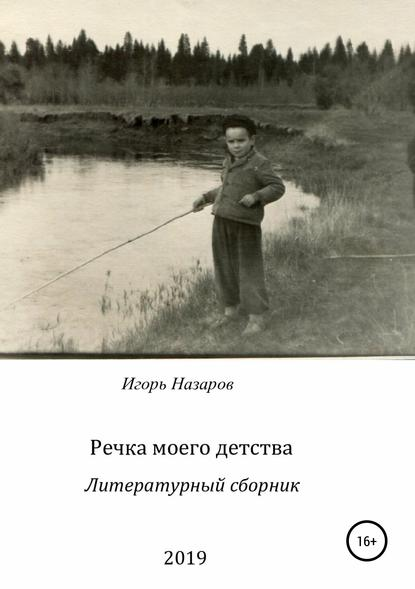 Игорь Степанович Назаров Речка моего детства