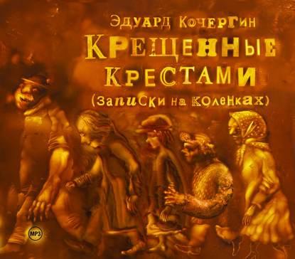 Фото - Эдуард Кочергин Крещенные крестами михалева э юрий любимов в зеркале вахтанговской сцены