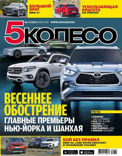 Редакция журнала 5 Колесо 5 Колесо 05-2019