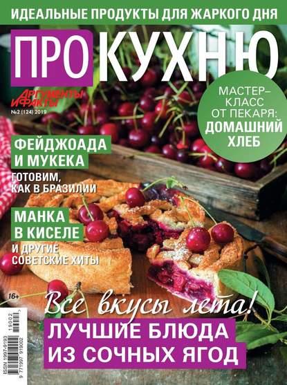 Аиф. Про Кухню 02-2019