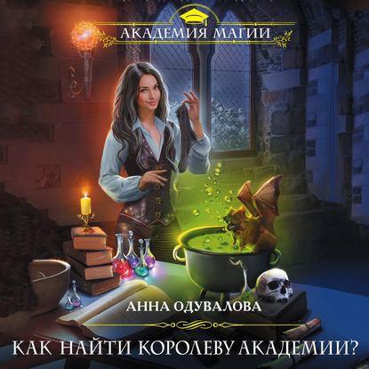Одувалова Анна Сергеевна Как найти королеву Академии? обложка