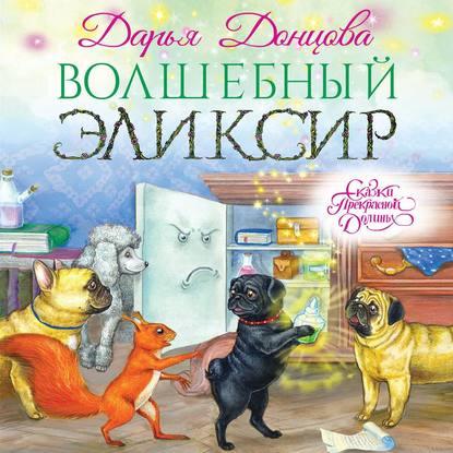 Донцова Дарья Аркадьевна Волшебный эликсир обложка