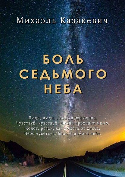 читать книгу онлайн люди неба
