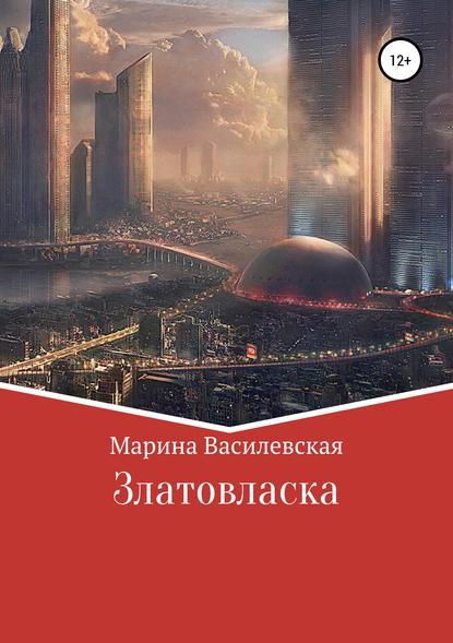 Марина Василевская* Златовласка марина василевская златовласка