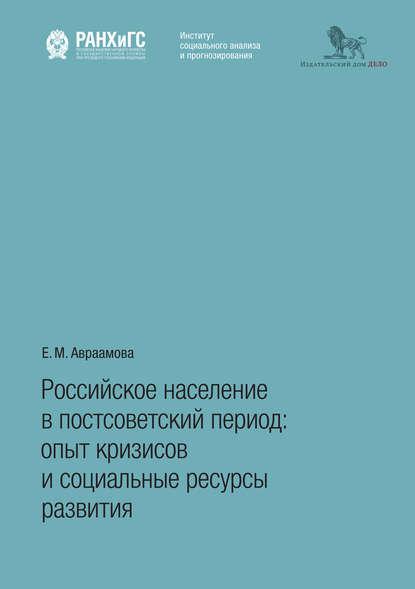 Российское население в постсоветский период. Опыт кризисов