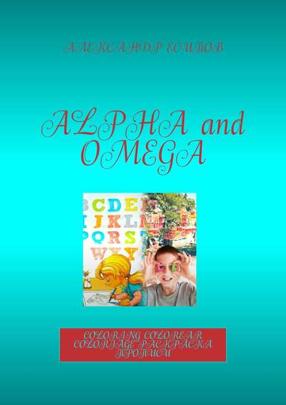 Alpha and Omega. Coloring. Colorear. Coloriage. Раскраска прописи