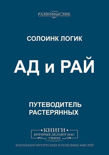 Солоинк Логик АД иРАЙ алексей поликовский рай иад питера грина