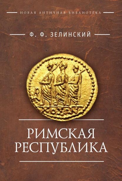 Фаддей Францевич Зелинский — Римская республика