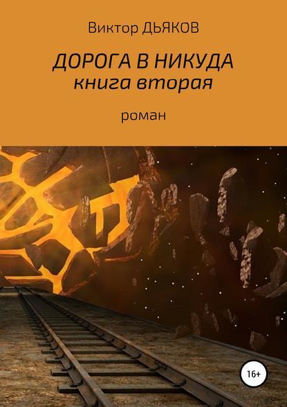 Виктор Елисеевич Дьяков Дорога в никуда. Книга вторая сысоева юлия дорога в страну четырех рек