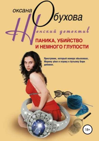 Оксана Обухова Паника, убийство и немного глупости оксана обухова лучший забавный детектив
