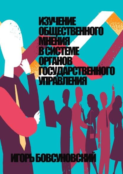 Игорь Бовсуновский Изучение общественного мнения всистеме органов государственного управления