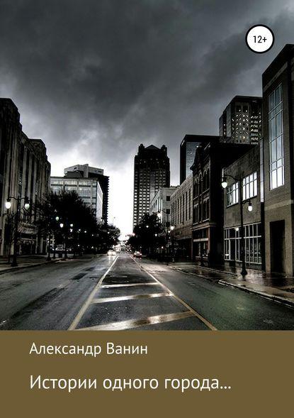 Истории одного города… Алекcандр Ванин