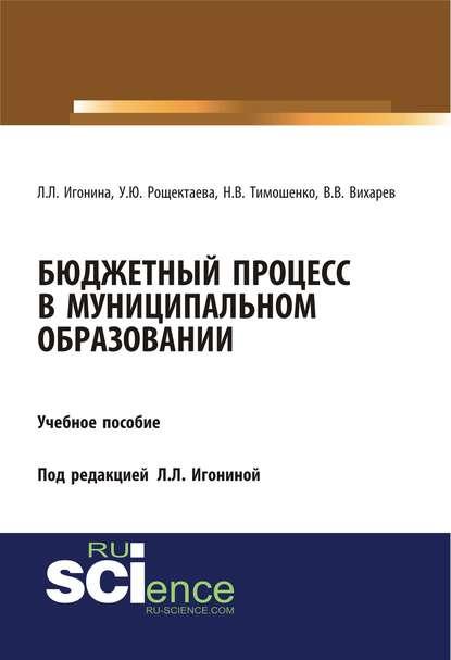 Л. Л. Игонина Бюджетный процесс в муниципальном образовании