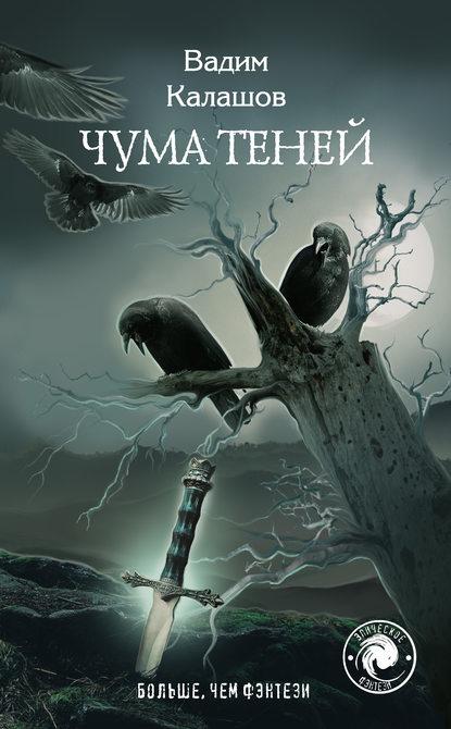 Вадим Калашов Чума теней вадим фарг ученик теней книга 2
