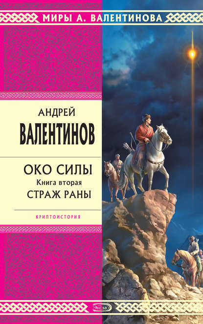 Андрей Валентинов. Страж раны