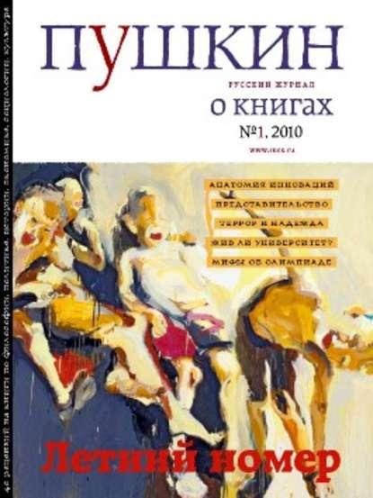 Пушкин. Русский журнал о книгах №01/2010