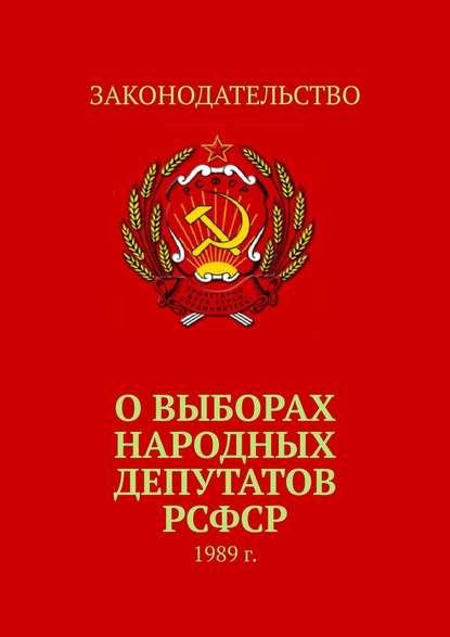 Тимур Воронков Овыборах народных депутатов РСФСР. 1989г.