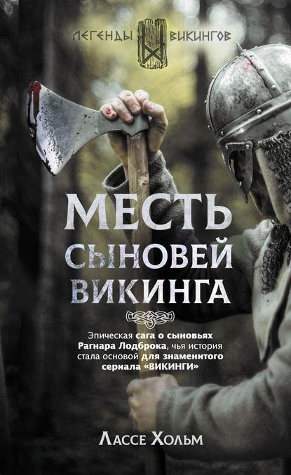 Фото - Лассе Хольм Месть сыновей викинга смертная казнь не наказание а месть dvd