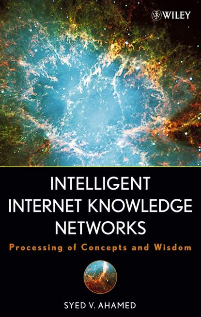 Фото - Группа авторов Intelligent Internet Knowledge Networks martin shooman l reliability of computer systems and networks