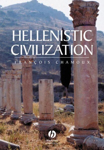 Фото - Группа авторов Hellenistic Civilization susan daitch the lost civilization of suolucidir
