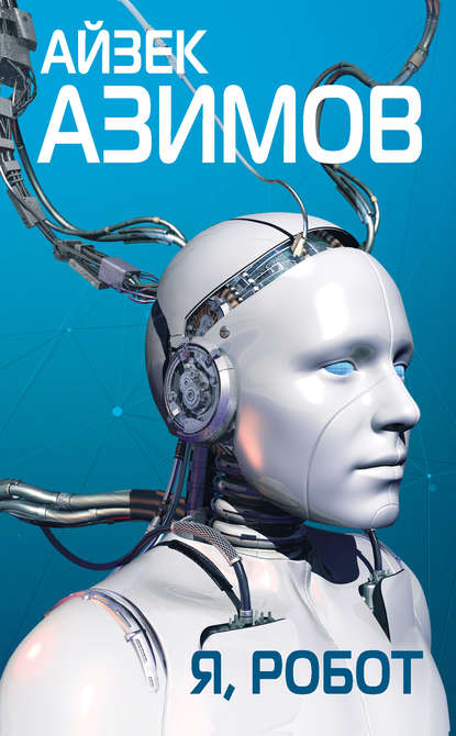 Айзек Азимов Я, робот азимов а я робот