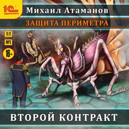 Атаманов Михаил Защита Периметра. Второй контракт обложка