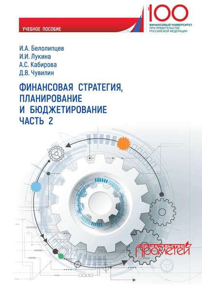 И. А. Белолипцев Финансовая стратегия, планирование и бюджетирование. Часть 2