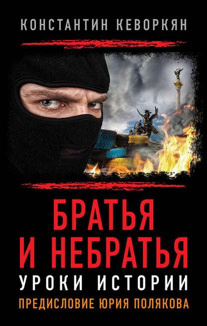 Константин Кеворкян Братья и небратья. Уроки истории