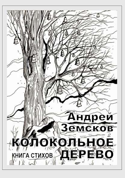 Колокольное дерево. Книга стихов : Земсков Андрей