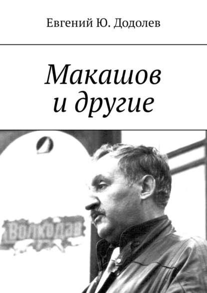 Евгений Ю. Додолев Макашов идругие