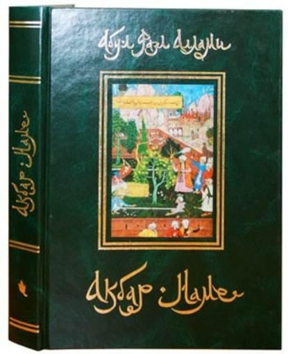 Акбар-Наме. Книга 1