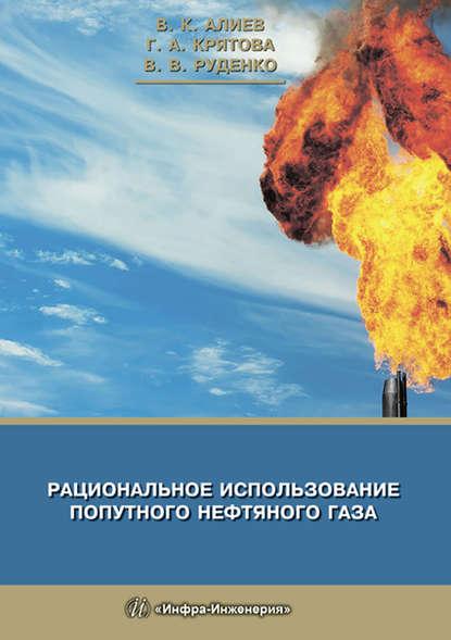 Фото - В. К. Алиев Рациональное использование попутного нефтяного газа мирзаджанзаде а х физика нефтяного и газового пласта