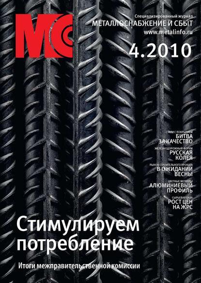 Группа авторов Металлоснабжение и сбыт №4/2010 отсутствует металлоснабжение и сбыт 06 2016