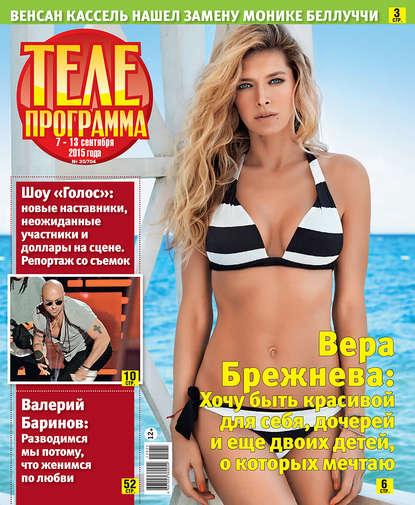 Редакция журнала Телепрограмма Телепрограмма 35 редакция журнала телепрограмма телепрограмма 47