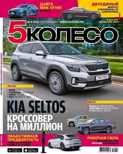 Редакция журнала 5 Колесо 5 Колесо 09-2019