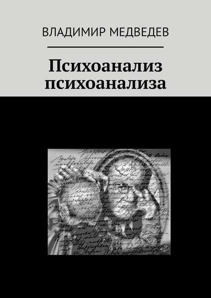 цена на Владимир Медведев Психоанализ психоанализа