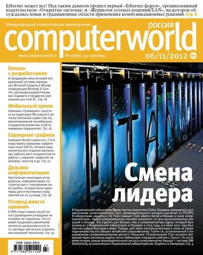 Журнал Computerworld Россия №27/2012