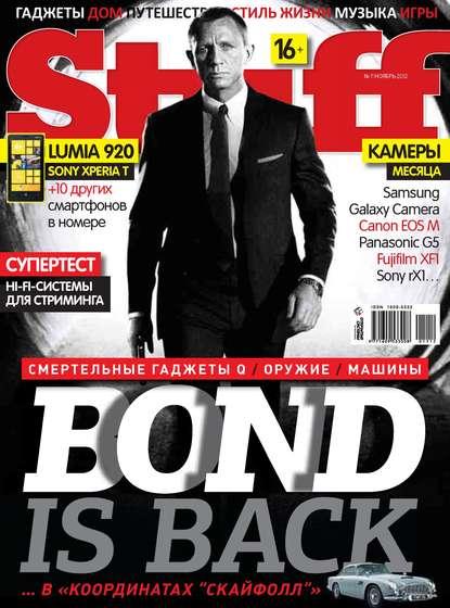 Журнал Stuff №11/2012