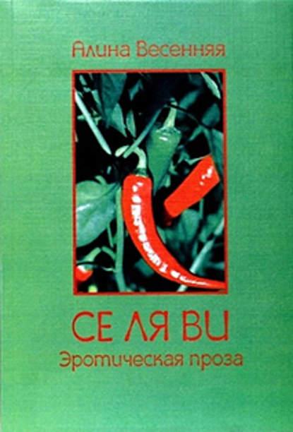 Алина Весенняя Се ля ви: эротическая проза (сборник) алина весенняя звезда