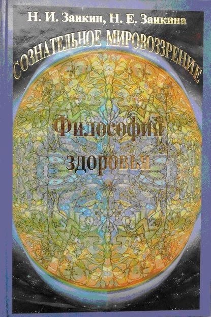 Фото - Н. И. Заикин Учебник развития сознания. Книга 7. Философия здоровья н и заикин учебник развития сознания книга 6 к состоянию через осознание