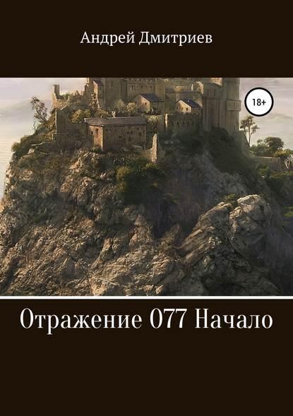 Фото - Андрей Владимирович Дмитриев Отражение 077. Начало татьяна сергеевна синчугова отражение взеркале