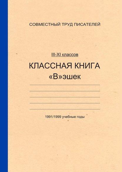 Александр Балашов Классная книга Вэшек александр балашов камни прошлого