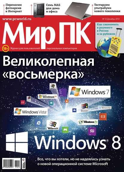 Журнал «Мир ПК» №12/2012