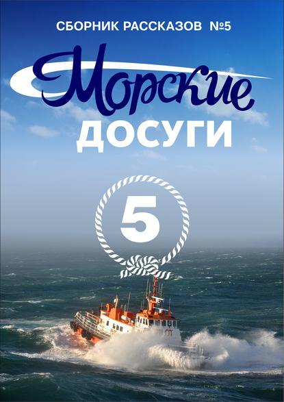 цена на Коллектив авторов Морские досуги №5